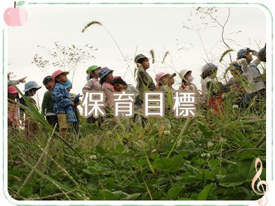 食と森の保育園美里の【保育目標】